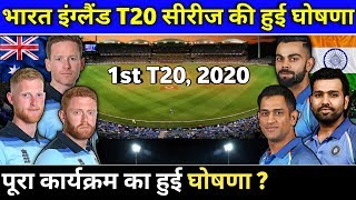 India vs England T20 and ODI Series 2020 Schedule, Time Table, Team Squad All Details | Ind vs Eng