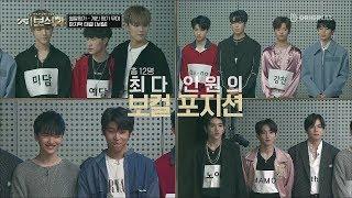 YG보석함 EP.2|월말평가 개인 무대 공개!! (비주얼/랩/댄스/보컬)