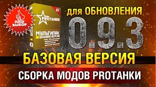 МодПак от PROТанки | Лучшие моды World of Tanks