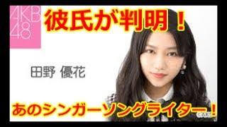 AKB48の田野優花さんが、人気シンガーソングライターの男性と食事をして...
