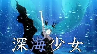 「深海少女」を優しく歌いました @由乃