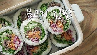 김밥 예쁘게 싸는법 김밥 맛있게 싸는법 불고기김밥 만들기Gimbab recipe