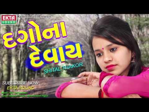 Shital Thakor New Song 2017   દગોના દેવાય   FULL AUDIO   Gujarati Sad Song   Ekta Sound