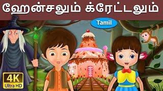 ஹேன்சலும் க்ரேட்டலும் | Hansel and Gretel in Tamil | Fairy Tales in Tamil | Tamil Fairy Tales