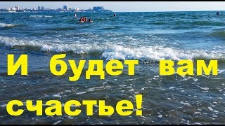 Чистое море Анапы для добрых людей