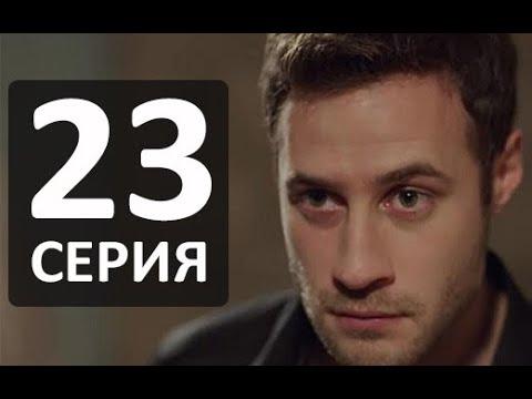 ЖЕСТОКИЙ СТАМБУЛ 23 СЕРИЯ С РУССКОЙ ОЗВУЧКОЙ сюжет и дата выхода