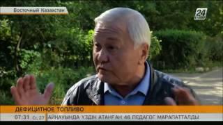 В Восточном Казахстане наблюдается дефицит газа