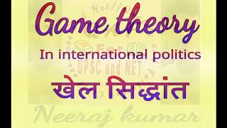International Relation : Game Theory