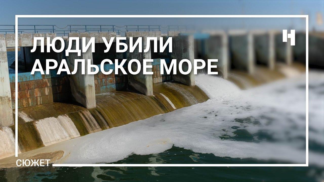 Люди убили море. Можно ли теперь его спасти?