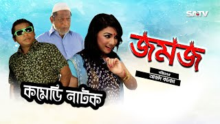Jomoj 1 | জমজ-১ | Eid Special Comedy Natok | Mosarof korim | SATV | 2017