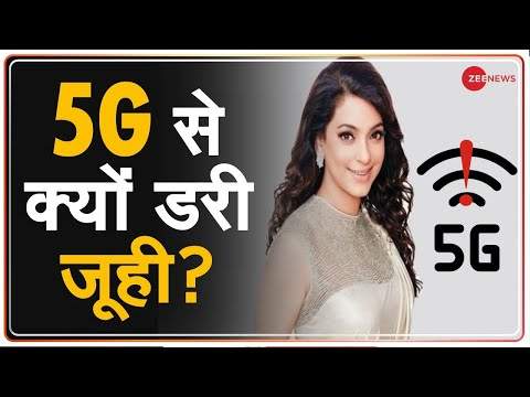 कैसा होता है 5G रेडिएशन! जूही चावला क्यों रुकवाना चाहती है ट्रायल्स? 5G Radiation   Juhi Chawla  