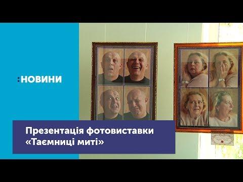 Телеканал UA: Житомир: У Житомирській міській раді відбулася презентація фотовиставки «Таємниці миті»
