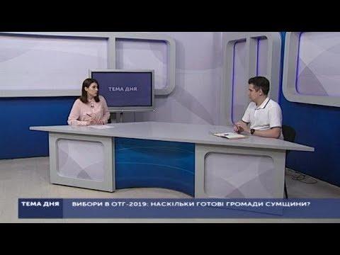 UA:СУМИ: Вибори в ОТГ-2019: наскільки готові громади Сумщини?