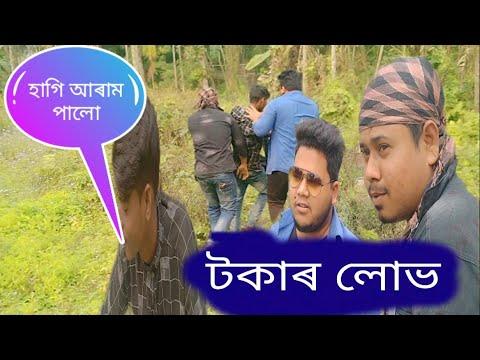 টকাৰ লোভ //tokar Lobh//Assamese Funny Video 😃😀//All Mixture Creation