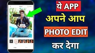 अपने आप फोटो Edit करने वाला App | Best Android Mobile Photo Editing App |New Photo Editing App 2019