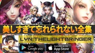 アプリ名:LYN: The Lightbringer 紹介動画:https://youtu.be/YKySrtiVij8 ▷DOWNLOAD iosの場合▷https://youtu.be/UDAnABaWO0M androidの ...