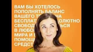Звонить на мобильный бесплатно(http://yalta-vesna.ru/vebinar/ БЕСПЛАТНЫЙ вебинар