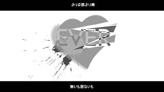 wowaka 1st death anniversary tribute 『ever ever ever』ヒトリエ