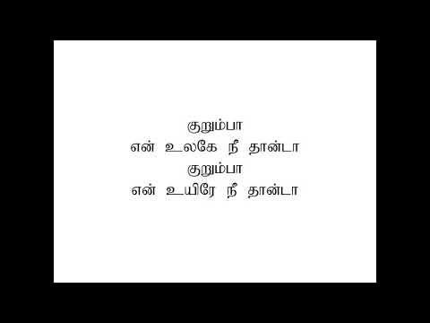 kurumba song lyrics in tamil