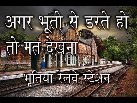 भारत के भूतिया रेलवे स्टेशन ।। (Most Haunted Railway Station In India)