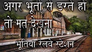 भारत के भूतिया रेलवे स्टेशन ।। (Most Horror Railway Station In India) thumbnail