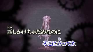 【ニコカラ】 六兆年と一夜物語 (off vocal)