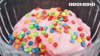 """Рецепт """"Творожный крем"""" с помощью кухонной машины REDMOND RKM-M4020"""