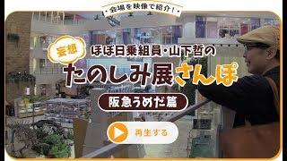 生活のたのしみ展予告「妄想さんぽ」阪急うめだ篇 小田有紗 検索動画 28