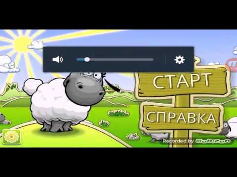 Игра овечки