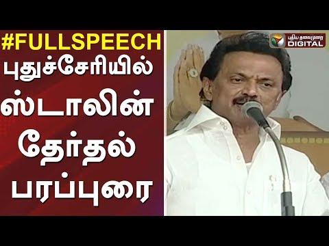 புதுச்சேரியில் மு.க. ஸ்டாலின் தேர்தல் பரப்புரை | MK Stalin Latest Campaign Speech At Puducherry