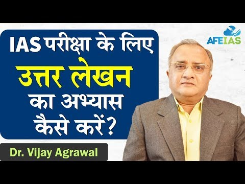 How to practice Answer Writing for IAS exam | UPSC Civil Services MAINS | Dr. Vijay Agrawal | AFEIAS