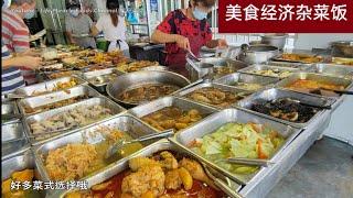 槟城管制令2 0美食经济杂菜饭大鸡腿猪肠菜肴 Penang MCO2 0 Economy Mixed Rice takeaway lunch