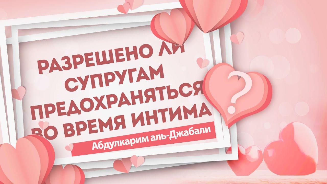Разрешено ли супругам предохраняться во время интима?