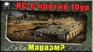 ИС-6 против десятых уровней - маразм или супер фарм? World of Tanks