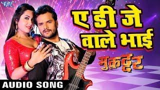 2017 का सबसे हिट गाना - Khesari Lal, Kajal Raghwani - Ae Dj Wale Bhai - Muqaddar - Bhojpuri Hit Song