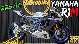รีวิว Yamaha R1m Superbike คันละ 1,099,000 บาท มีดีกว่า YZF R1 ธรรมดาตรงไหน?