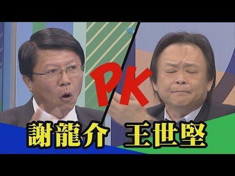 《新聞深喉嚨》精彩片段 謝龍介大戰王世堅.找到「這個人」龍介要送十份雞排?