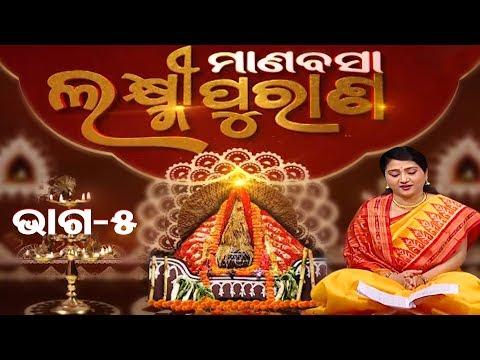 Laxmi Puran | Mahalaxmi Puja | Manabasa Gurubar | Seg 5  Ep 2 - TarangTV
