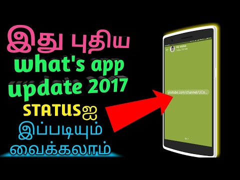 Status tricks in whats app|new update 2017