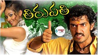 Tirupathi Full Length Telugu Movie || DVD Rip..