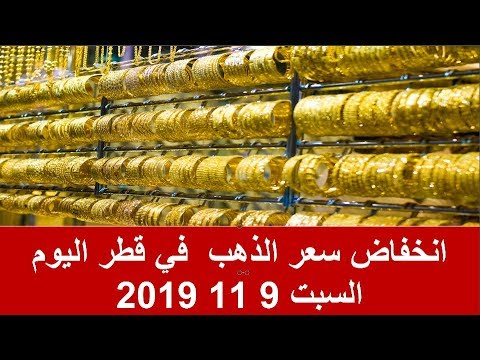 انخفاض سعر الذهب في قطر اليوم السبت 9 11 2019 - YouTube