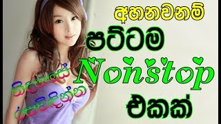 Baixar Nonstop Sinhala Top Music Collection 2019 -හම්මේ අහන්නම ඕන පහරක් මේක පට්ට Sri Lankan Songs SL Music