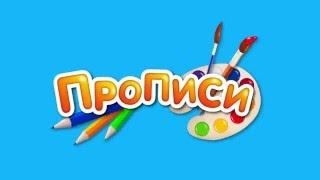 Прописи для детей   обучение письму в игровой форме