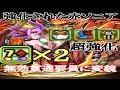 【パズドラ実況】 強化された赤ソニア 無効貫通に7コンボ強化2つ! 闘技場3