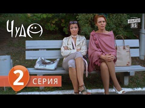 Фильм Чудо (2008) смотреть онлайн бесплатно в хорошем качестве