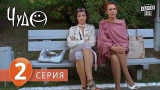 """Фильм - сериал """" Чудо """", 2 серия (2009) Фантастическая мелодрама - комедия в 8-ми сериях."""