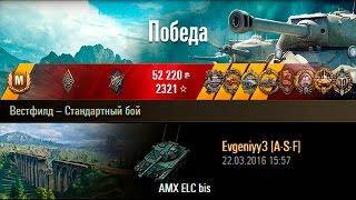 AMX ELC bis | Ёлка, просто ёлка)). Вестфилд – Стандартный бой (WoT 0.9.14)