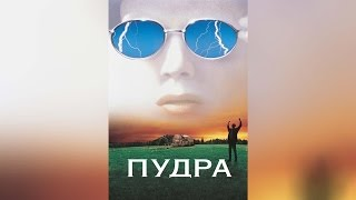 Пудра (1995)