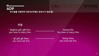 연수구 동춘동 연수동 송도영어학원-저스틴영어학원 기초문…