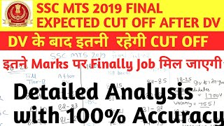 SSC MTS EXAM 2019 TIER-2 RESULT के बाद Final CUT-OFF Selection For Selection by Sunil Dhawan